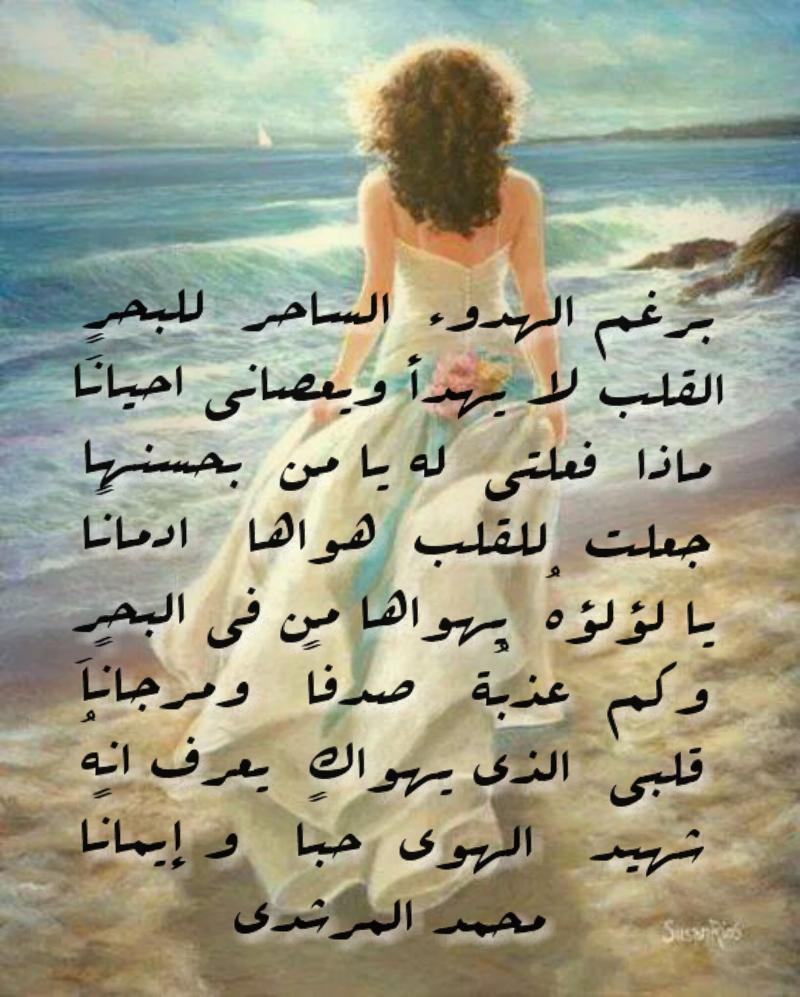 صوره شعر عن البحر , اجمل الاشعار عن البحر