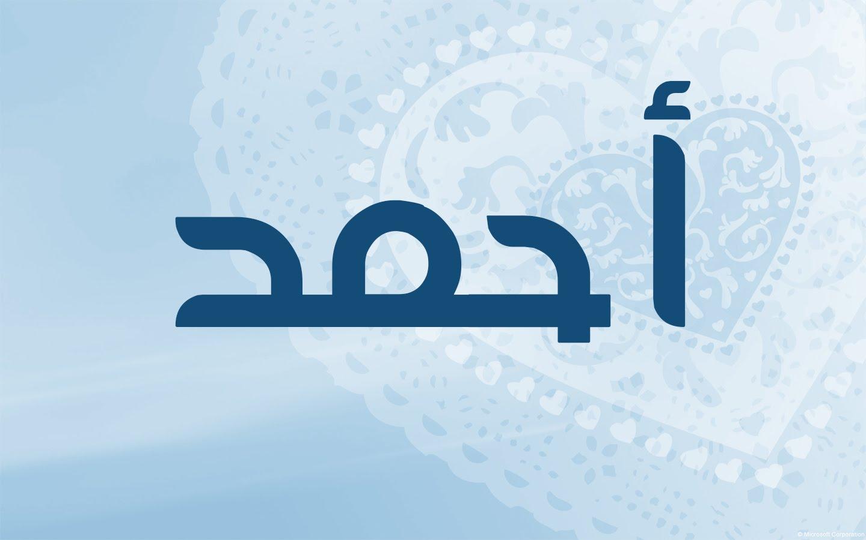 بالصور معنى اسم احمد , معاني اروع للاسم احمد 3474 1
