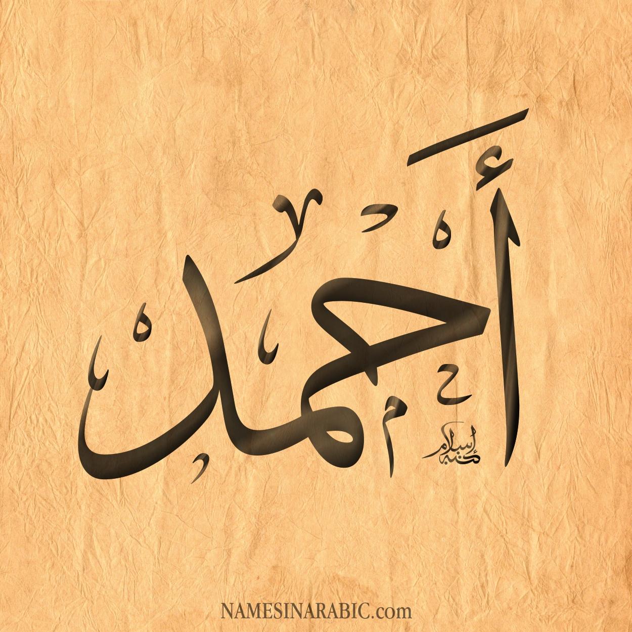 بالصور معنى اسم احمد , معاني اروع للاسم احمد 3474