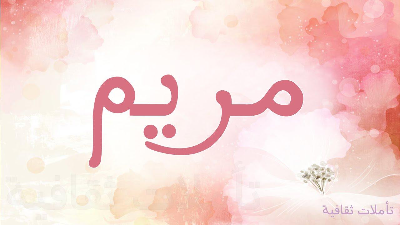 بالصور ما معنى اسم مريم , معاني جميلة لاسم مريم 3491 1