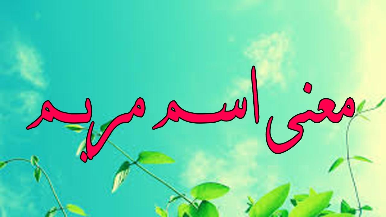 بالصور ما معنى اسم مريم , معاني جميلة لاسم مريم 3491