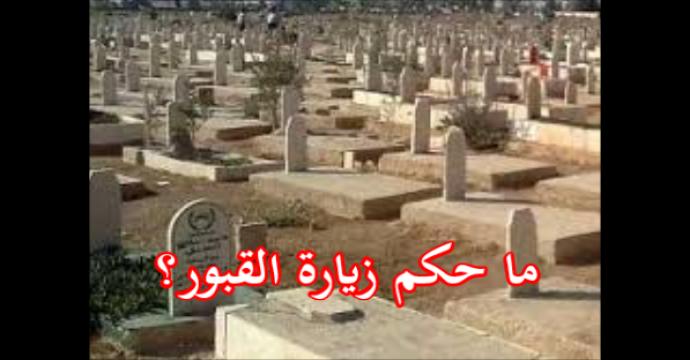 صوره حكم زيارة القبور , تعرف علي حكم زيارة المقابر ليلا