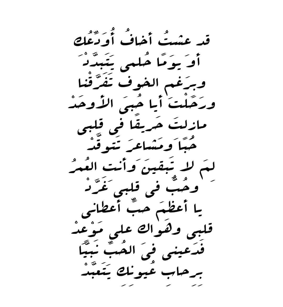 بالصور قصايد غزل , اجمل قصائد التغزل 3515 5