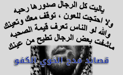 بالصور قصيدة مدح في الخوي , اجمل قصائد في مدح الاخ 3516 1