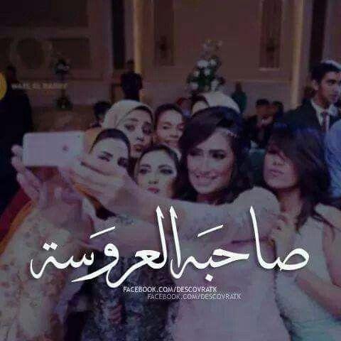 صور انا العروسه اجمل يوم