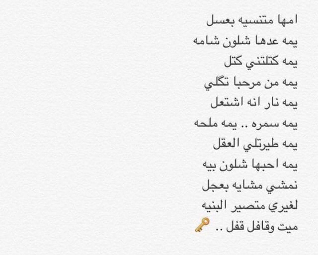صوره شعر حب عراقي , اجمل الاشعار العراقية المكتوبة 2019