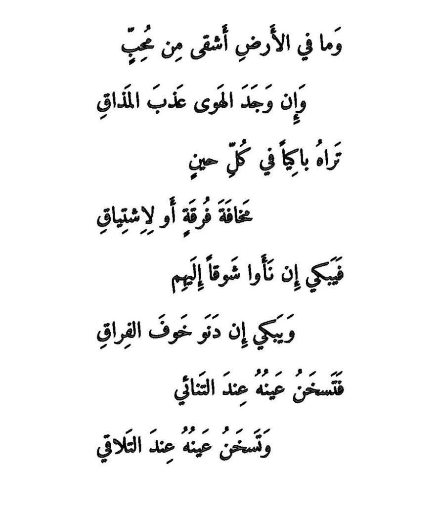 بالصور شعر حب عراقي , اجمل الاشعار العراقية المكتوبة 2019 3535 4