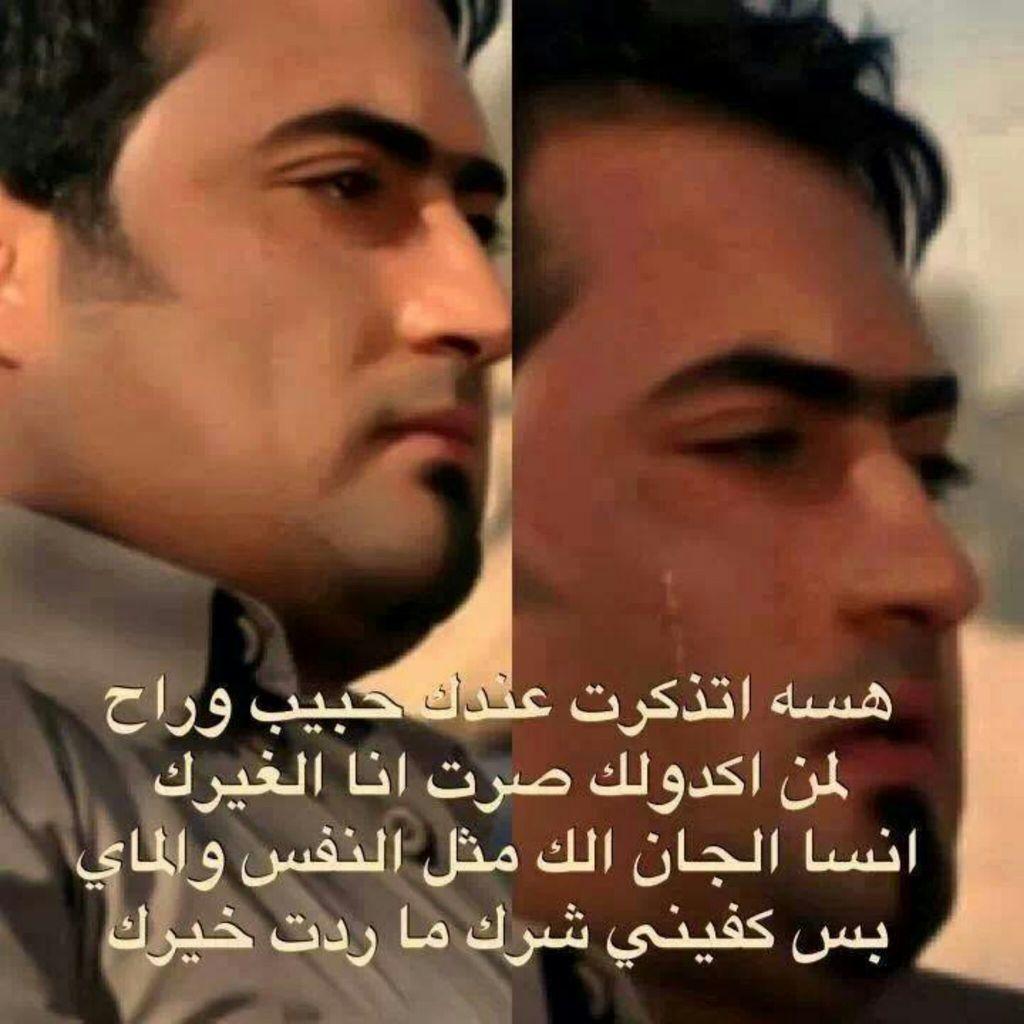 بالصور شعر حب عراقي , اجمل الاشعار العراقية المكتوبة 2019 3535 5