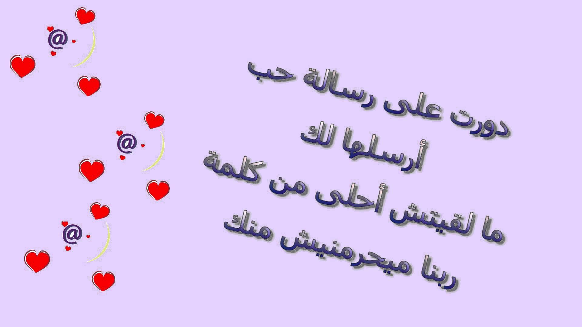 بالصور اجمل رسالة حب , كلمات ستجعل حبيبك يموت فيك 3592 1