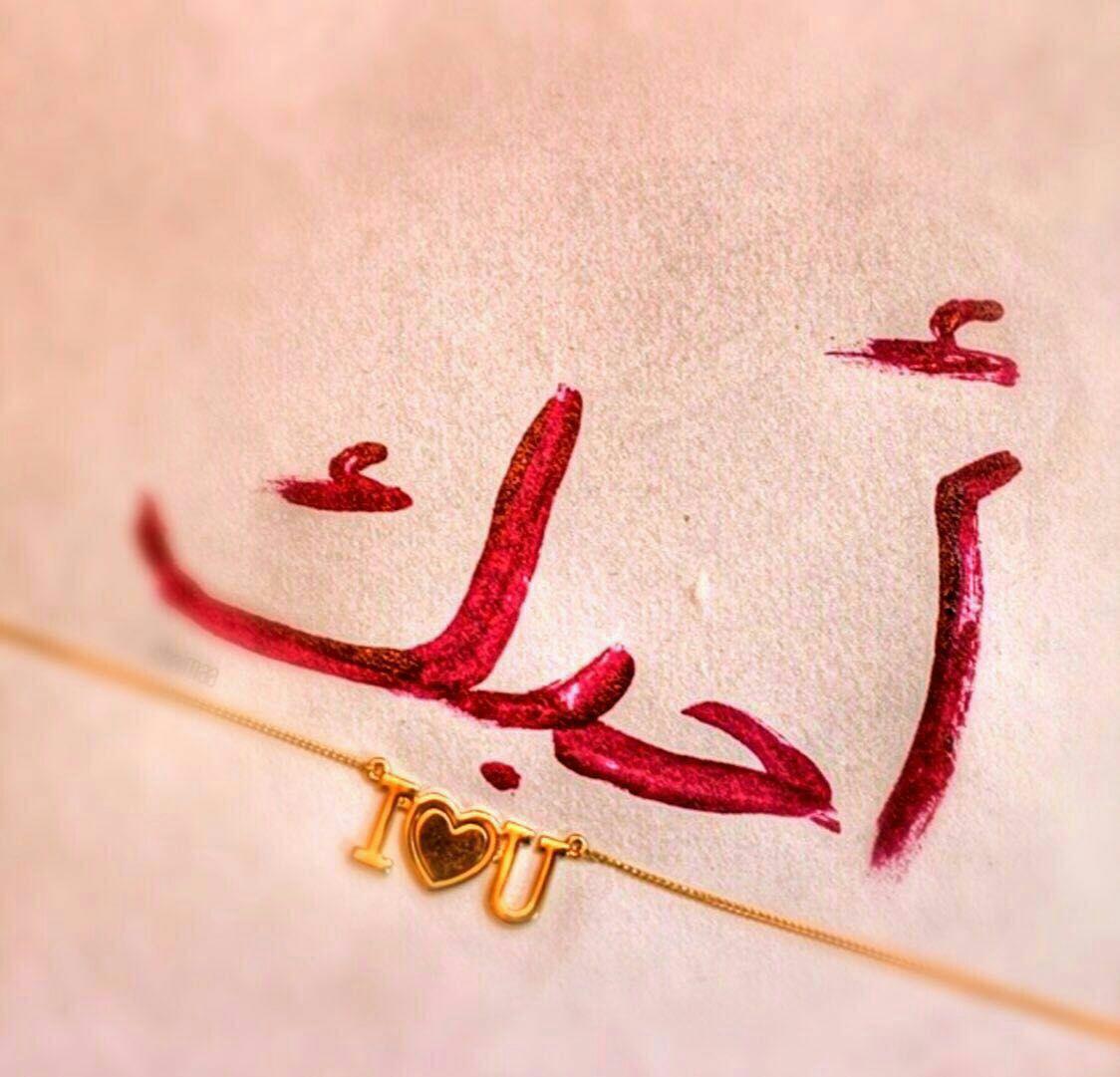 بالصور اجمل رسالة حب , كلمات ستجعل حبيبك يموت فيك 3592 10