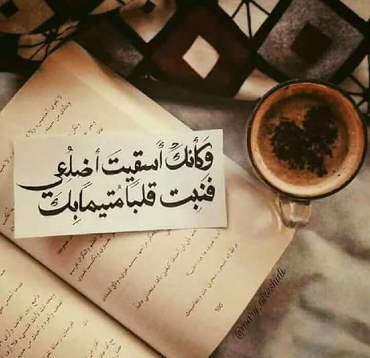 بالصور اجمل رسالة حب , كلمات ستجعل حبيبك يموت فيك 3592 8
