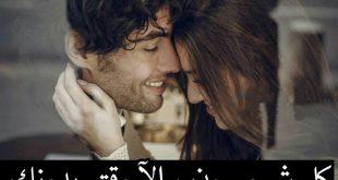 بالصور صور كلام رومانسي , عبر عن مشاعرك لحبيبك باصدق الكلمات 3599 2.jpeg 310x165