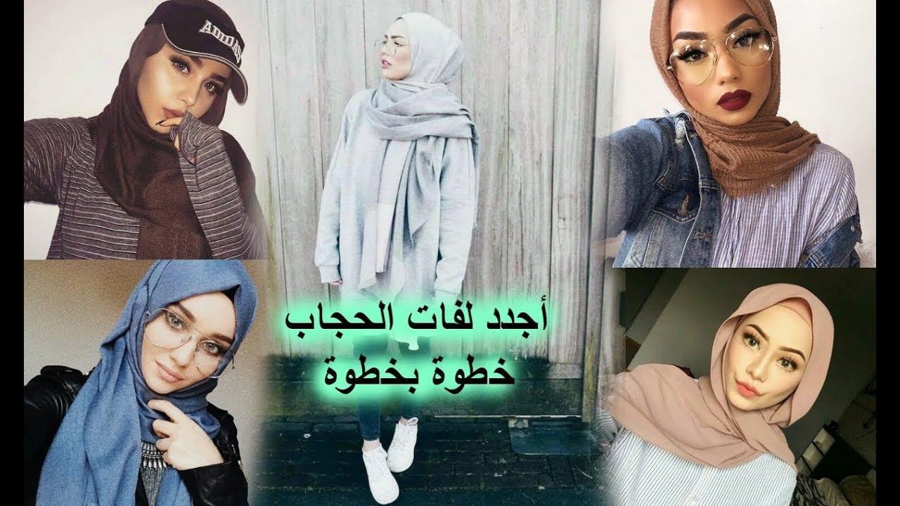بالصور طرق لف الحجاب , تعرفي علي طريقة لف الحجاب 3630