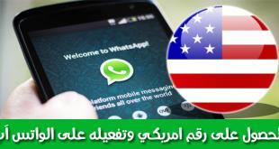صوره واتس اب برقم امريكي , افضل طريقه للحصول علي حساب واتس امريكي