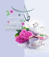 صورة ورد صباح الخير , صباح الورد علي الورد 396 9