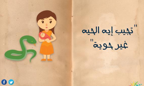 """""""تجيب إيه الحيه غير حوية""""  اليوم العالمي للمرأة 2020 أمثال شعبية وكست الست المصرية"""