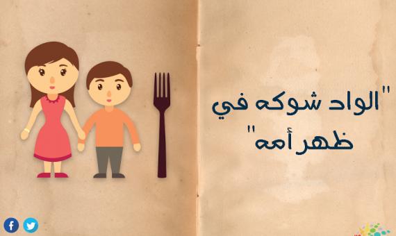 """""""الواد شوكه في ظهر أمه""""  اليوم العالمي للمرأة 2020 أمثال شعبية وكست الست المصرية"""