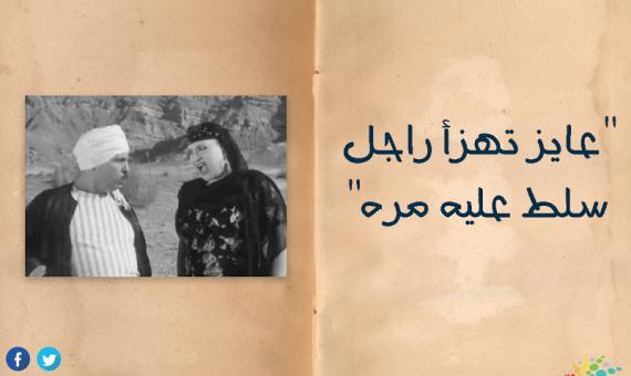 """""""عايز تهزأ راجل سلط عليه مره""""  اليوم العالمي للمرأة 2020 أمثال شعبية وكست الست المصرية"""
