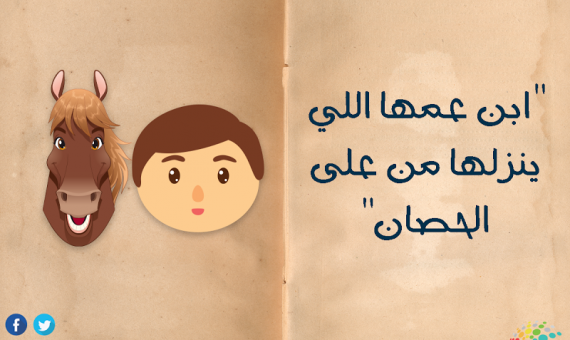 """""""ابن عمها اللي ينزلها من على الحصان""""  اليوم العالمي للمرأة 2020 أمثال شعبية وكست الست المصرية"""