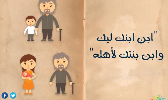 """""""ابن ابنك ليك وابن بنتك لأهله""""  اليوم العالمي للمرأة 2020 أمثال شعبية وكست الست المصرية"""
