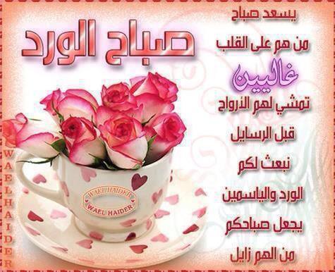 بالصور صباح الخير يا حبيبتي , صور صباحي للاحبة 457 2