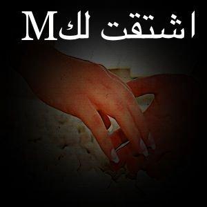 بالصور رسائل شوق للحبيب , اشواق وحنين للحبيب 4879 5