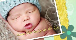 صور تهنئة مولود , اجمل عبارات التهاني والامنيات