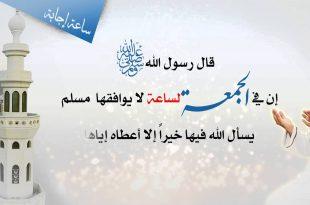 صورة ادعية يوم الجمعة المستجابة , ماهو وقت الذي يستجاب فيه الدعاء الجمعة