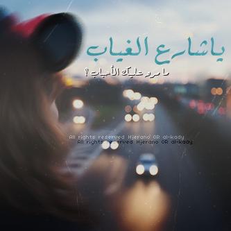 صورة صور حزينه فراق , فراق الاهل والاصحاب