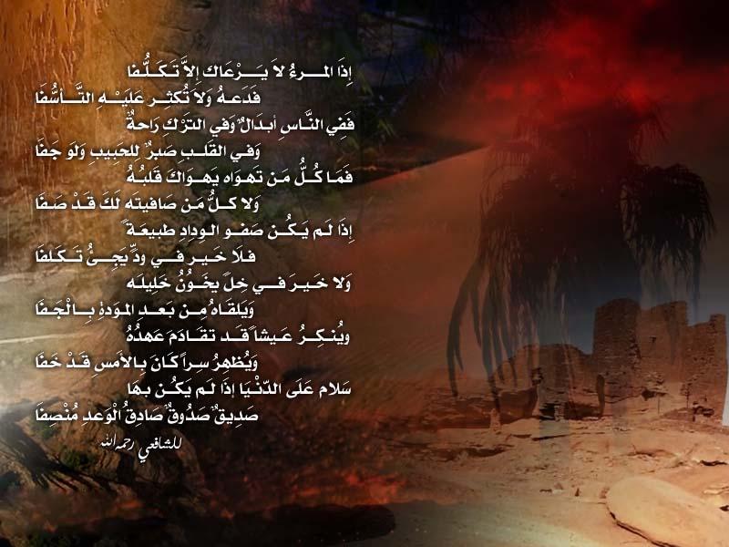 صورة قصيدة عن الصديق , الصداقه الحقيقيه وروعتها