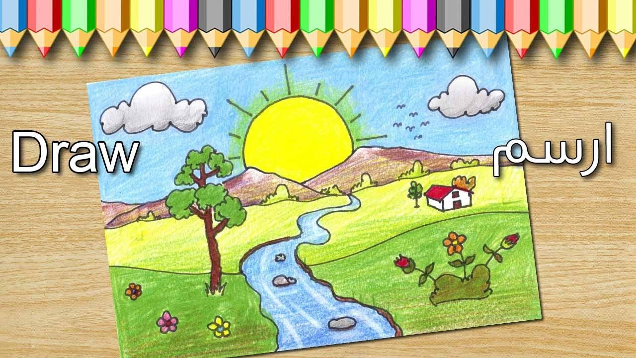 صورة رسم منظر طبيعي سهل للاطفال , مناظر طبيعية لتعليم الرسم للاطفال