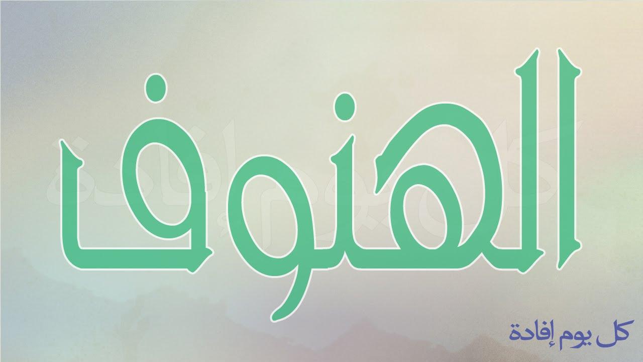 صورة معنى اسم الهنوف , اروع اسم ومعناه