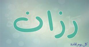 صورة معنى اسم رزان , صفات رزان ومعني اسمها