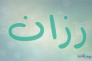 صوره معنى اسم رزان , صفات رزان ومعني اسمها