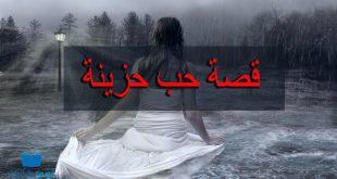 صورة قصة حب حزينة , قصة تدمع لها القلوب 520 1 310x165