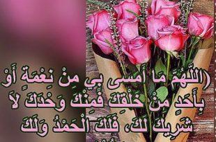 بالصور دعاء مساء الخير , خير الادعيه في المساء 5207 11 310x205