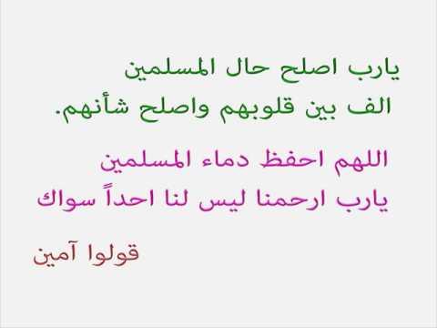 بالصور دعاء للمسلمين , صوت رائع ودعاء جميل 5213 1