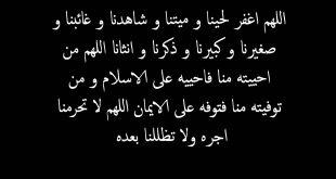 صورة دعاء للمسلمين , صوت رائع ودعاء جميل