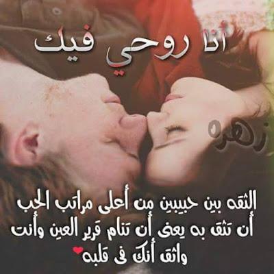 بالصور صور حب و غرام , اجمل كلمات الحب 5288 5