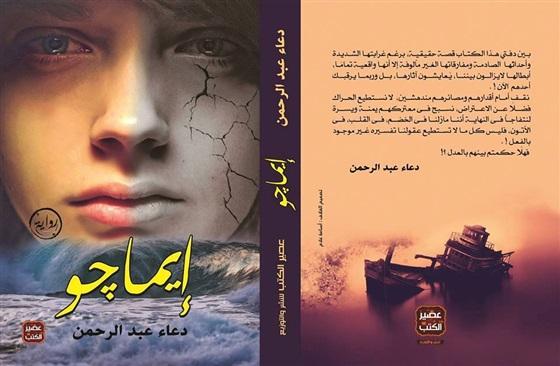 بالصور روايات دعاء عبد الرحمن , اجمل كتب دعاء عبد الرحمن 5492 1