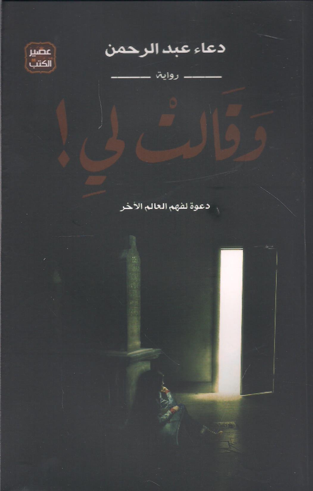 بالصور روايات دعاء عبد الرحمن , اجمل كتب دعاء عبد الرحمن 5492 2