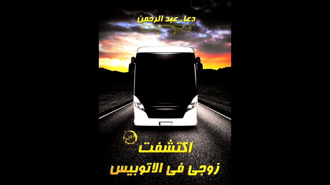 بالصور روايات دعاء عبد الرحمن , اجمل كتب دعاء عبد الرحمن 5492 3
