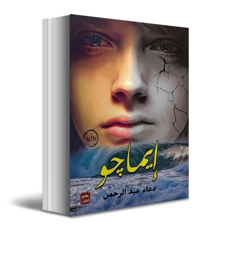 بالصور روايات دعاء عبد الرحمن , اجمل كتب دعاء عبد الرحمن 5492 4