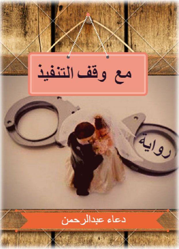 بالصور روايات دعاء عبد الرحمن , اجمل كتب دعاء عبد الرحمن 5492 6