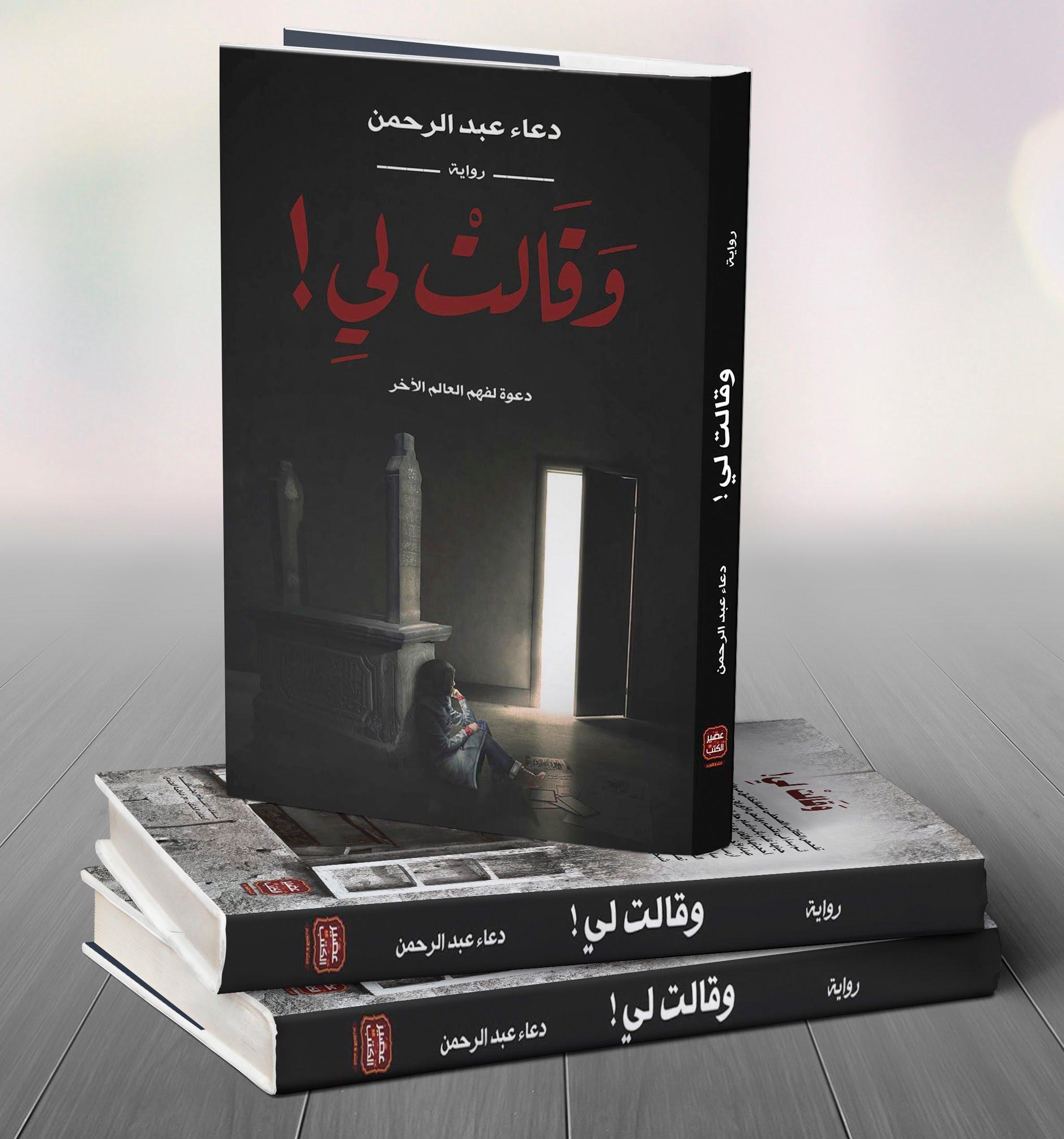 بالصور روايات دعاء عبد الرحمن , اجمل كتب دعاء عبد الرحمن 5492 7
