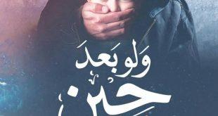 صوره روايات دعاء عبد الرحمن , اجمل كتب دعاء عبد الرحمن