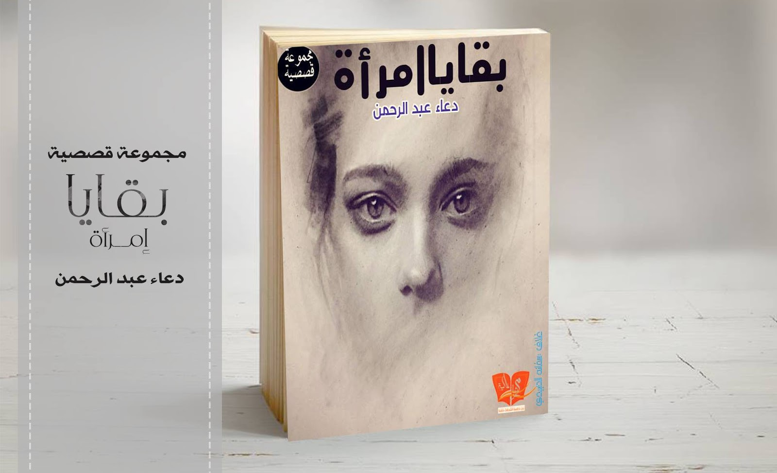 بالصور روايات دعاء عبد الرحمن , اجمل كتب دعاء عبد الرحمن 5492