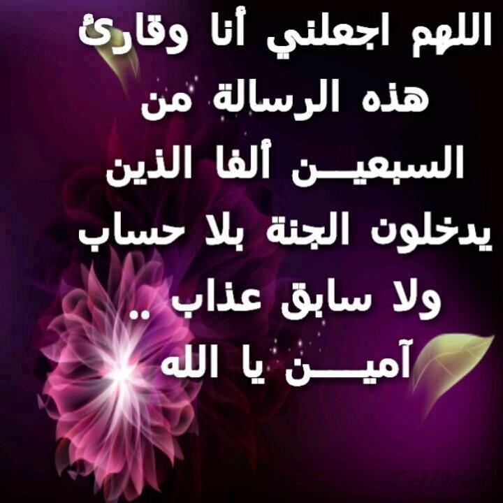 صورة احلى دعاء , كلمات وادعيه مميزة 5510 1