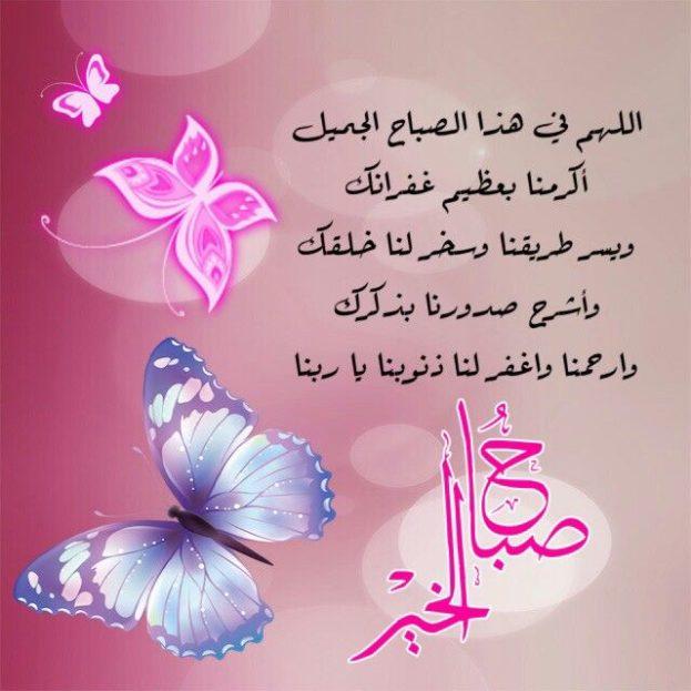 صورة احلى دعاء , كلمات وادعيه مميزة 5510 2