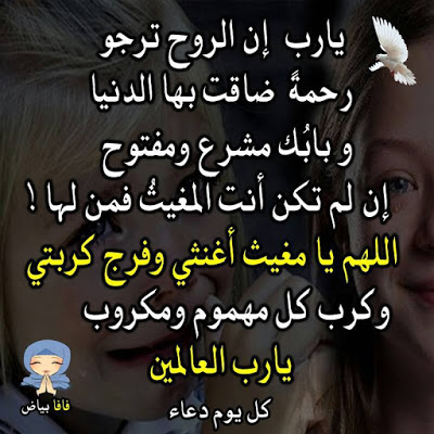 صورة احلى دعاء , كلمات وادعيه مميزة 5510 3